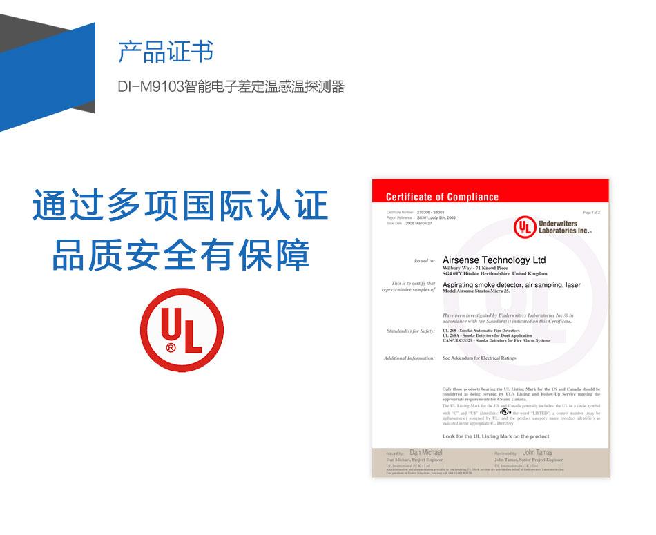 DI-M9103智能电子差定温感温探测器产品证书