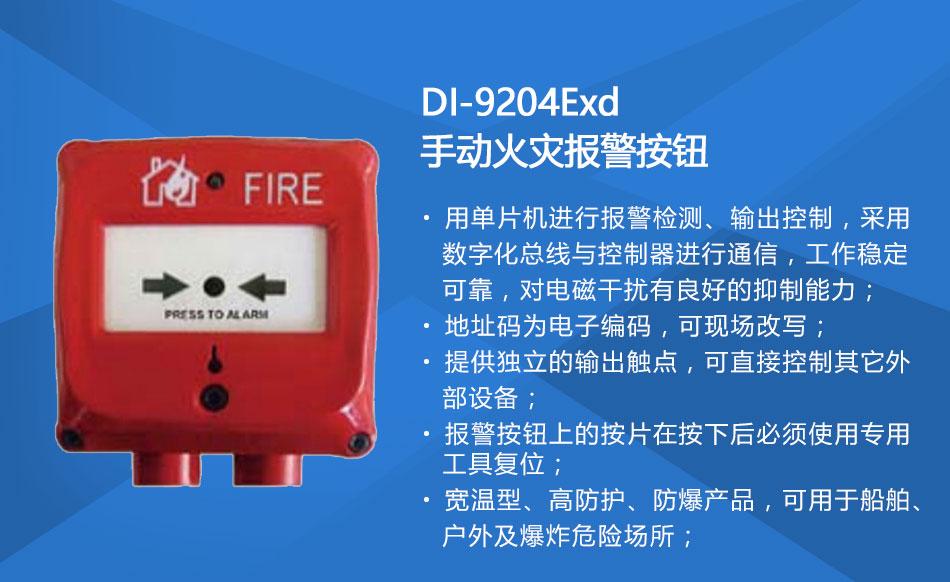 DI-9204Exd防爆手动火灾报警按钮特点