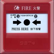 海湾J-SAM-GST9121B手动火灾报警按钮