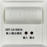 海湾GST-LD-8301A输入/输出模块